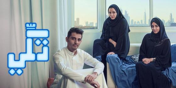 Cult Saudi series 'Takki' has finally landed on Netflix