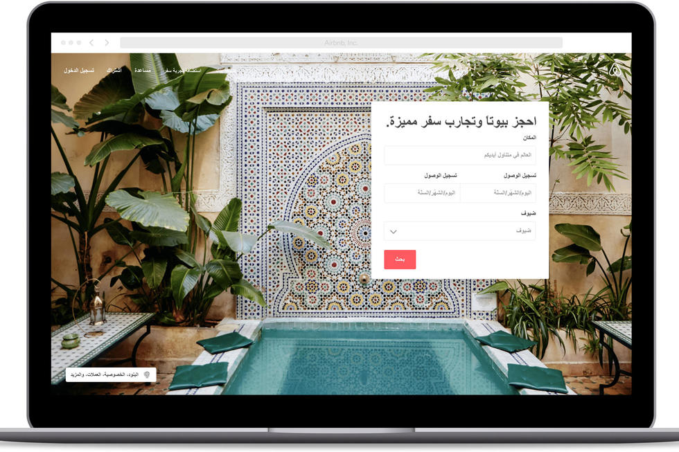 Good News, Airbnb Has Launched In Arabic