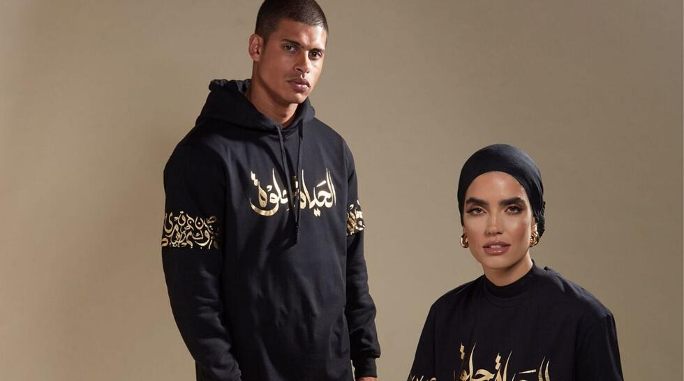 All the brands giving back this Ramadan
