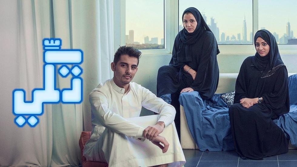 Cult Saudi series 'Takki' has finally landed on Netflix